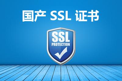 国产SSL证书品牌有哪些?请关注这两个国产SSL品牌