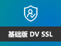 DV SSL证书