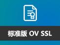 OV SSL证书