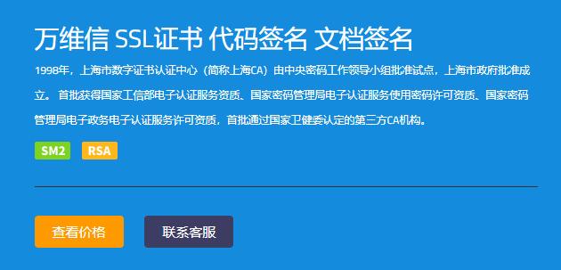 点击查看上海CA证书详情