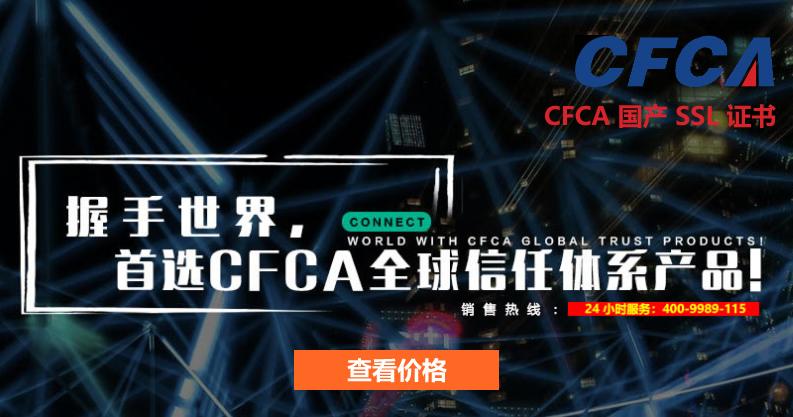 CFCA国产SSL证书