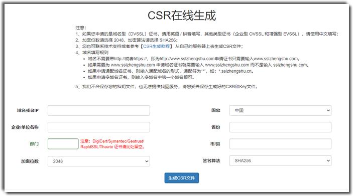 证书申请文件的生成( CSR )。