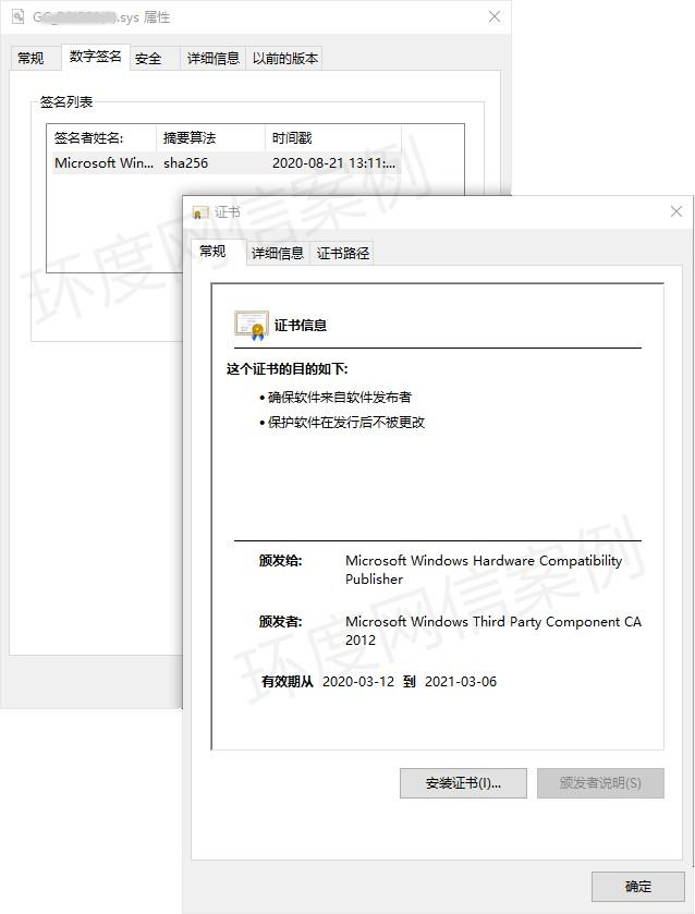 WHQL数字签名证书