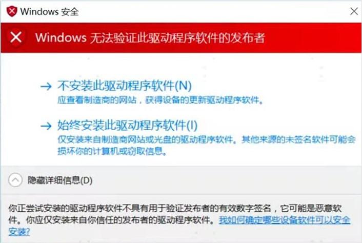 Windows 无法验证此驱动程序软件的发布者