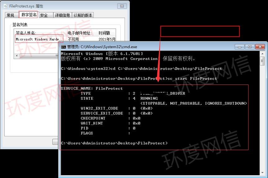 驱动通过环度 WHQL 服务来获得微软数字签名后的加载情况